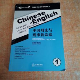 中国刑法与刑事诉讼法1:中英对照法规