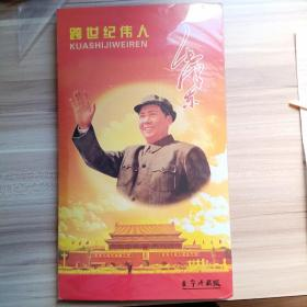 毛主席像章120枚收藏册 文革像章胸章徽章纪念章