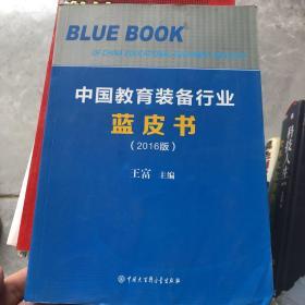 中国教育装备行业蓝皮书 . 2016版