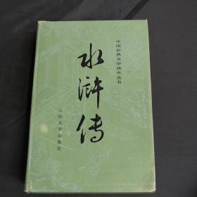 水浒传(下)——中国古典文学读本丛书