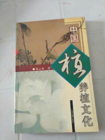 中国养植文化: 图文本——中国生活文化丛书