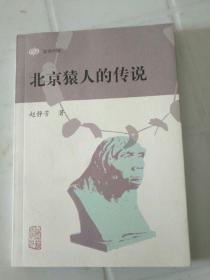 北京猿人的传说