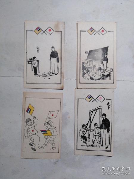 四张满洲时期小画片  带满洲旗
