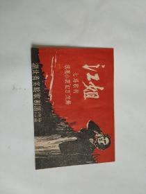 """江姐 七场歌剧根据小说""""红岩""""改变 湖北省实验歌剧团"""