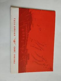 中国民航班期时刻表(1969年起实行,大文革封面图案内容)品佳