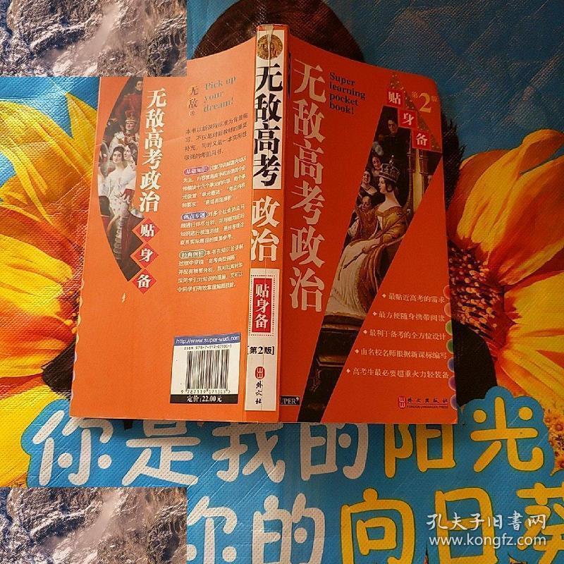 【!现货】无敌高考政治贴身备(第2版)/无敌升学应考系列刘德齐