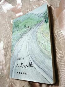 人与永恒(2013一版一印)