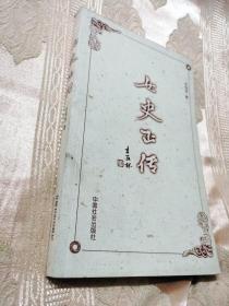 女史正传(2005一版一印)