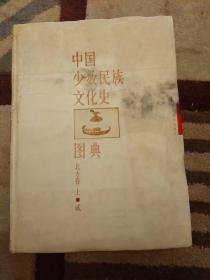 中国少数民族文化史图典  北方卷上   老版原版未翻阅正版   2021.4.26