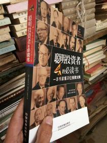 聪明投资者的必读书:一本书读懂20位投资大鳄