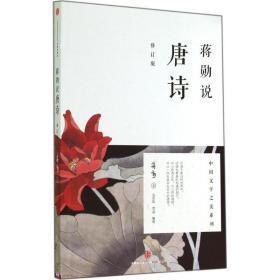 蒋勋说唐诗(修订版)