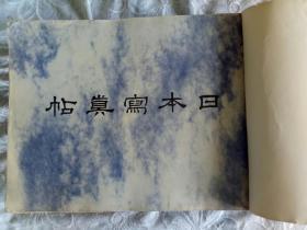 日文原版《日本写真帖》明治四十五年四月二十八日(1912)年