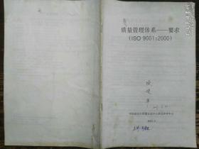 质量管理体系---要求(ISO9001:2000)