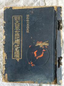 日文原版《最新调查大日本分县地图并地名总揽》昭和十六年改正版(1941年) 精装  大八开
