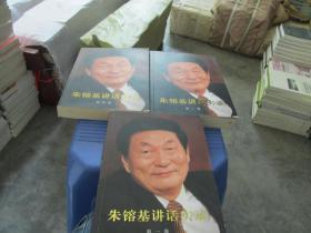 朱镕基讲话实录(第一二四卷) 3本合售   品如图 货号7-8