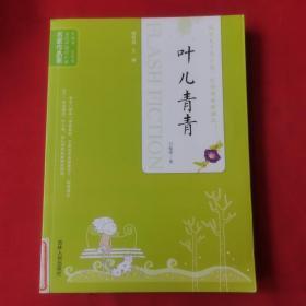 当代中国闪小说名家作品集:叶儿青青