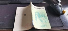 牙买加旅店 【英】达夫妮·杜穆里埃 著 32开本  包邮挂费