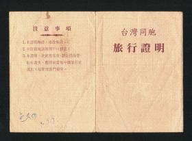 《台湾同胞旅行证明》1990年台胞证,贴老照片,罕见