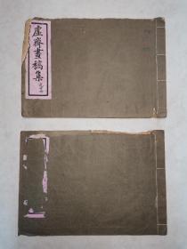 在售孤本,民国清丰县简易师范图书研究会发行的绘画教材《虚 斋 画 稿 集》二册一套全,多色套印,开本极大。一册为花鸟,一册为山水,共近百幅绘画。编绘者为任虚斋。详见品相描述