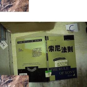 【!现货】索尼法则.[日]片山修