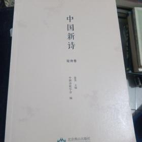 中国新诗. 短诗卷