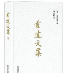 霍达文集 卷八影视戏剧文学 海棠胡同