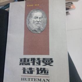 惠特曼诗选