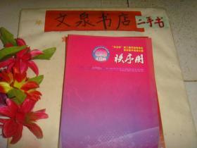 北仓杯第二届环渤海地区青年歌手电视大赛秩序册  40页   7.5成新 内有划线