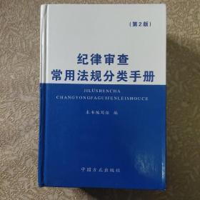 纪律审查常用法规分类手册(第2版)