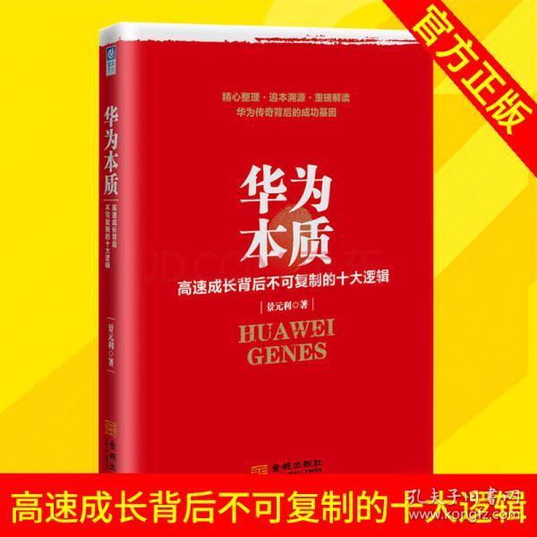 交锋:当代中国三次思想解放实录