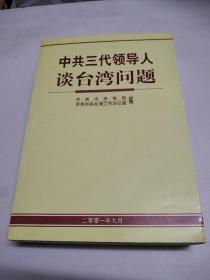 中国领导人谈台湾问题