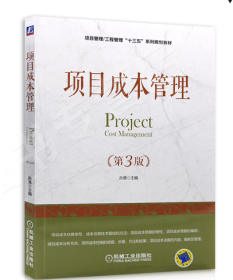 5061 05061项目成本管理 第3版 孙慧 2018年版 机械工业出版社