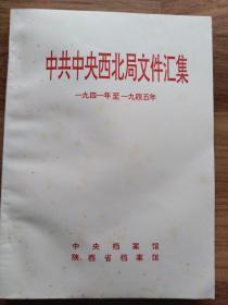 中共中央西北局文件汇集:乙(是一本书,全书363页,品相详见图。)