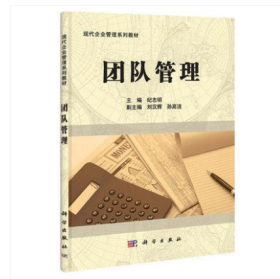 全新正版 广东自考教材 10426 团队管理 纪志明 2011年版 科学出版社