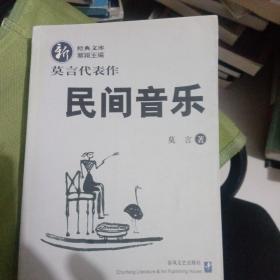 民间音乐(作家薛城收藏品)