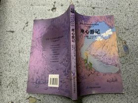 儒勒·凡尔纳科幻探险系列:地心游记