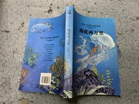 儒勒·凡尔纳科幻探险系列:海底两万里