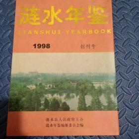 涟水年鉴    1998(创刊号)