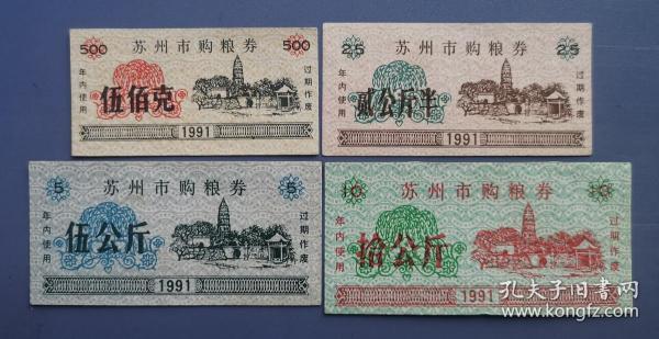 苏州粮票--1991年苏州市购粮券一套4枚全,虎丘图案,套票稀少,品相如图