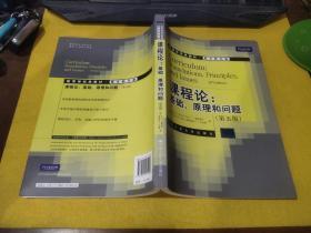 课程论:基础、原理和问题(第五版)英文影印