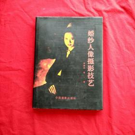 《婚纱人像摄影技艺》中国摄影出版社李建成翁一著