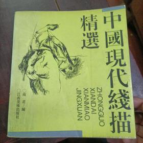 中国现代线描精选