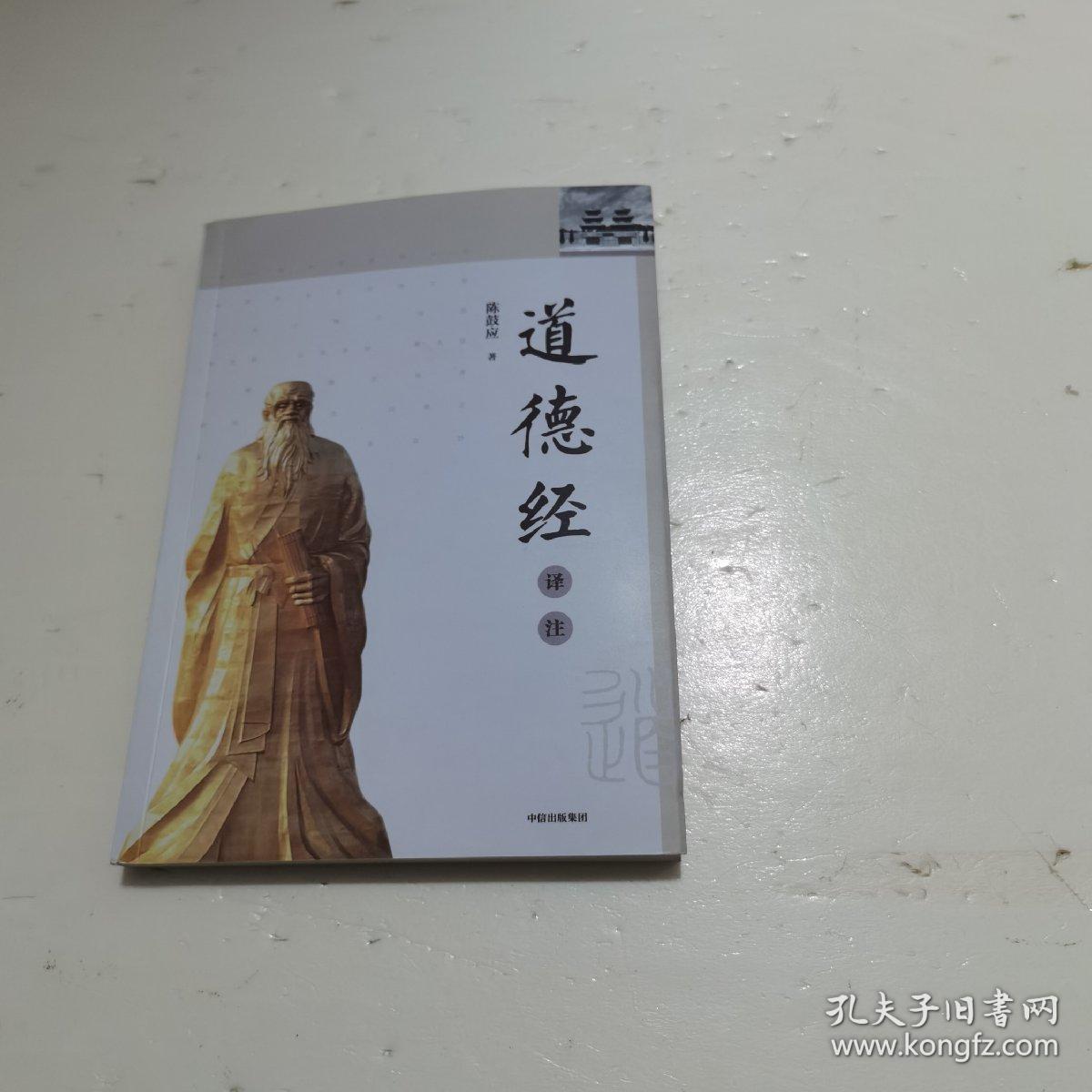 道德经译注