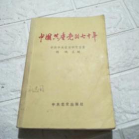 中国共产党的七十年  品看图