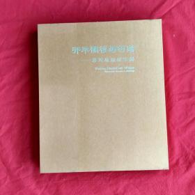开平碉楼与村落—李建成摄影作品世界文化遗产中国第35处广东首处收藏珍藏