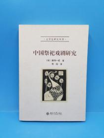 中国祭祀戏剧研究:文学史研究丛书