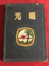50年代日记本〔内有日记〕