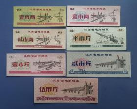 1972年江苏省地方粮票一套7枚全,南京长江大桥图案,其中1两有两种颜色,品相如图