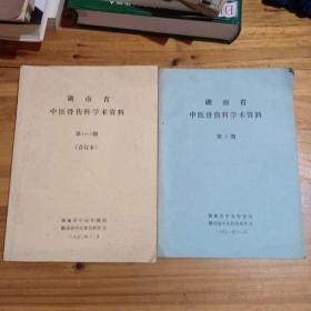 湖南省中医骨伤科学术资料(第1-2期)合订本+第3期  2本合售