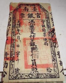光绪年官银钱票总局台南官银票